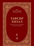 Тафсир Хилал. 4-й том