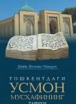 Тошкентдаги Усмон Мусҳафининг тарихи