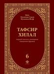 Тафсир Хилал. 6-й том