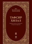 Тафсир Хилал. 8-й том