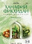 Ҳанафий фиқҳидан савол - жавоблар 3. Закот ва рўза китоби