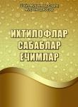 Ихтилофлар: Сабаблар, Ечимлар