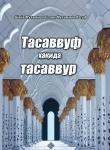 Тасаввуф ҳақида тасаввур
