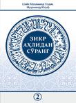 Зикр аҳлидан сўранг 2.