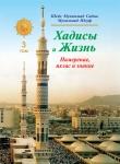 Хадисы и Жизнь. Намерение, ихлас и знание. 3 том.