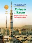 Хадисы и Жизнь. Пророк, явившийся Мирам милостью. 19 том.