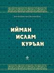 Ийман, Ислам, Куръан