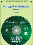«Ал-адаб ал-Муфрад». 1-қисм