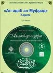 «Ал-адаб ал-Муфрад». 3-қисм