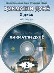 «Ҳикматли дунё» 2-диск