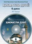 «Ҳикматли дунё» 6-диск