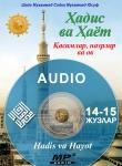 Ҳадис ва ҳаёт. 14-15-жузлар. Қасамлар, назрлар ва ов (аудио)