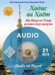 Ҳадис ваҳҲаёт. 21-жуз. Абу Бакр ва Умар розияллоҳу анҳумо (аудио)