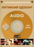 Ижтимоий одоблар (аудио)