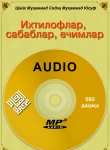 Ихтилофлар: сабаблар, ечимлар (аудио)
