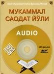 Мукаммал саодат йўли (аудио)