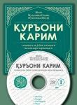 Қуръони Карим маъноларининг ўзбекча таржимаси. 1-диск