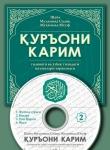 Қуръони Карим маъноларининг ўзбекча таржимаси 2-диск