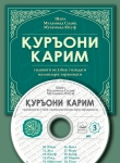 Қуръони Карим маъноларининг ўзбекча таржимаси. 3-диск