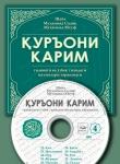 Қуръони Карим маъноларининг ўзбекча таржимаси. 4-диск