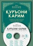 Қуръони Карим маъноларининг ўзбекча таржимаси. 5-диск