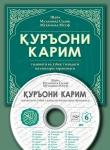 Қуръони Карим маъноларининг ўзбекча таржимаси. 6-диск