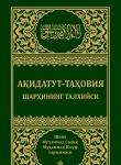Ақидатут-Таҳовия шарҳининг талхийси