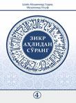 Зикр аҳлидан сўранг. 4-қисм