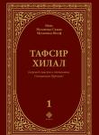 Тафсир Хилал. 1-й том