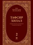 Тафсир Хилал. 2-й том