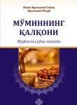 Мўминнинг қалқони - муфассал рўза китоби