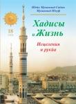 Хадисы и Жизнь. 18 том. Исцеление и Рукйа