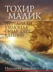 Пўртанали уммонда сузар ҳаёт қайиғи (Иккинчи китоб)