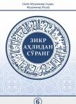 Зикр аҳлидан сўранг. 6-қисм