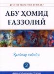 Абу Ҳомид Ғаззолий