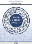 Зикр аҳлидан сўранг 7-қисм