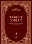 Тафсир Хилал. 3-й том